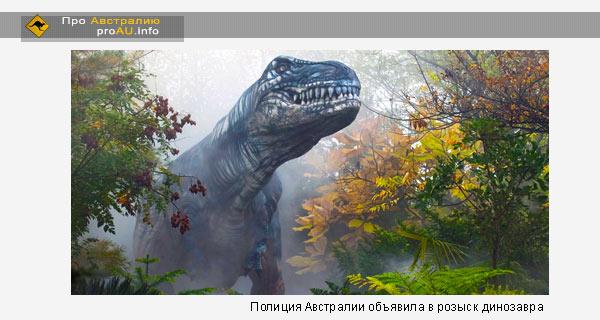 Полиция Австралии объявила в розыск динозавра