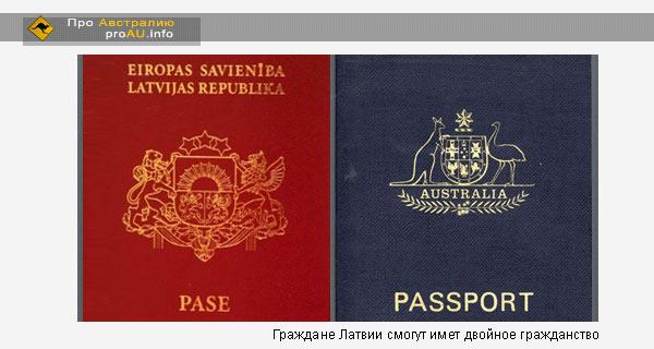 Граждане Латвии смогут иметь двойное гражданство: Австралии и Латвии