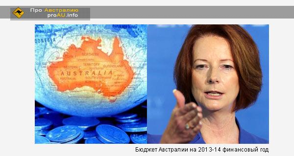 Бюджет Австралии на 2013-14 финансовый год
