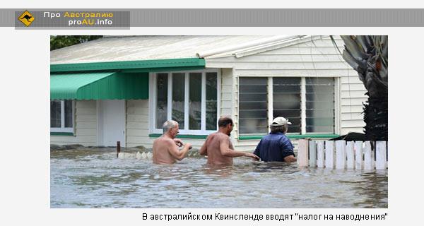 В австралийском Квинсленде вводят «налог на наводнения»