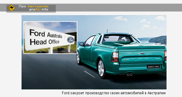 Ford закроет производство своих автомобилей в Австралии