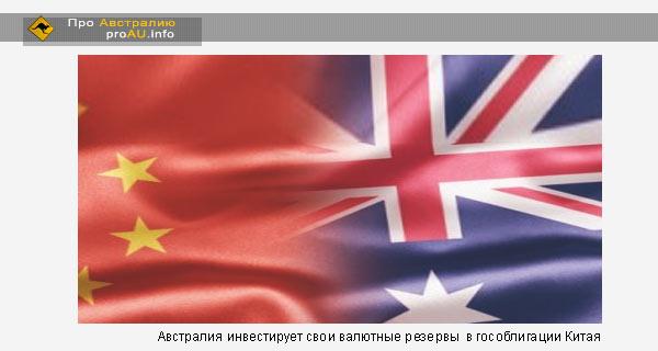 Австралия инвестирует свои валютные резервы  в гособлигации Китая