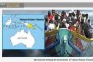 Австралия отправит нелегалов в Папуа-Новую Гвинею