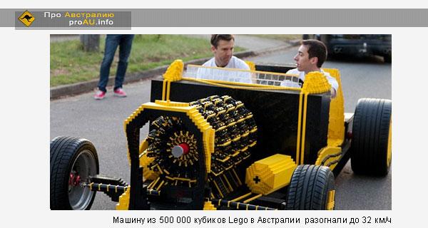 Машину из 500 000 кубиков Lego в Австралии  разогнали до 32 км/ч