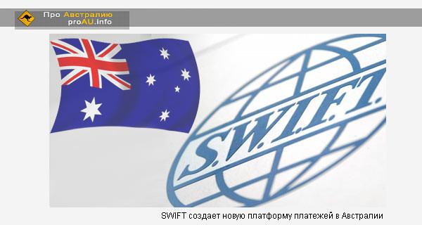 SWIFT создает новую платформу платежей в Австралии