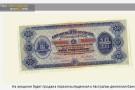 На аукционе будет продана первая выпущенная в Австралии денежная банкнота