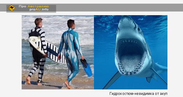 Гидрокостюм-невидимка от акул