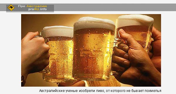 Австралийские ученые изобрели пиво, от которого не бывает похмелья