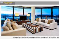 Интерес россиян к недвижимости в Австралии увеличился на 250 %