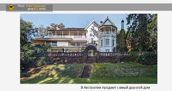 В Австралии продают самый дорогой дом