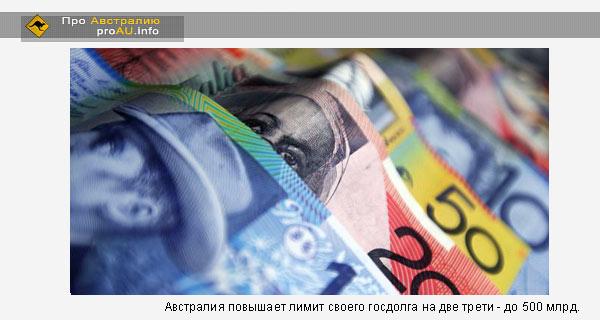 Австралия повышает лимит своего госдолга на две трети — до 500 млрд.