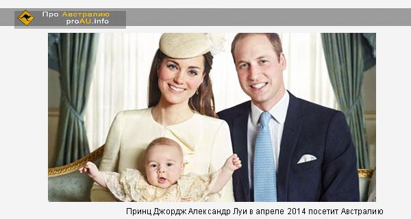 Принц Джордж Александр Луи в апреле 2014 посетит Австралию