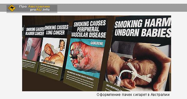 Оформление сигаретных пачек в Австарлии
