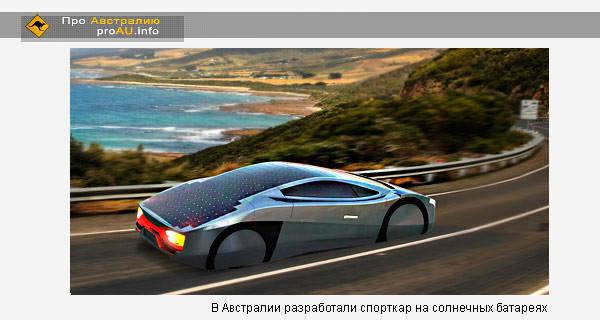 The Immortus — австралийский автомобиль на солнечных батареях