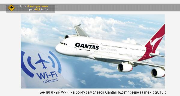 Бесплатный Wi-Fi на борту самолетов Qantas  будет предоставлен с 2016 г.