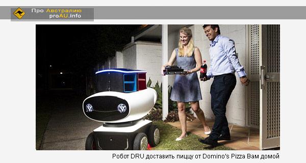 Робот доставить пиццу от Domino's Pizza Вам домой или в офис
