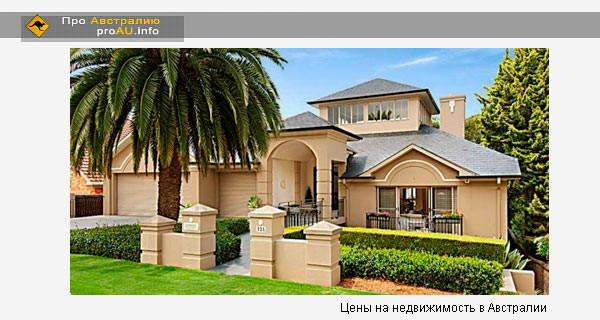 Цены на недвижимость в Австралии