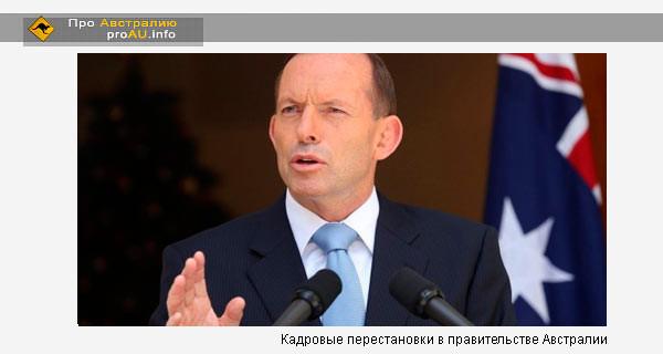 Кадровые перестановки в правительстве Австралии