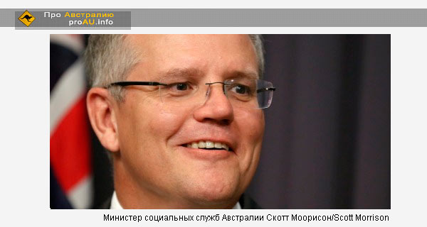 Министер социальных служб Австралии Скотт Моорисон/Scott Morrison