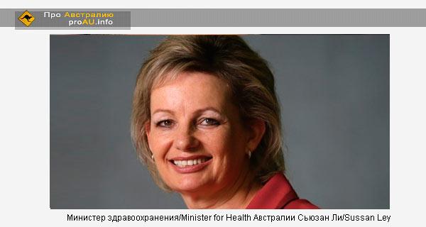 Министер здравоохранения/Minister for Health Австралии Сьюзан Ли/Sussan Ley