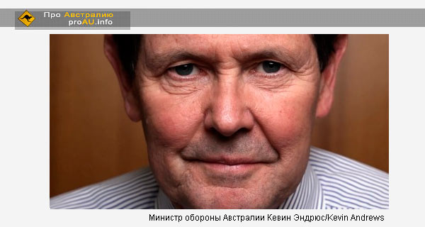 Министр обороны Австралии Кевин Эндрюс/Kevin Andrews