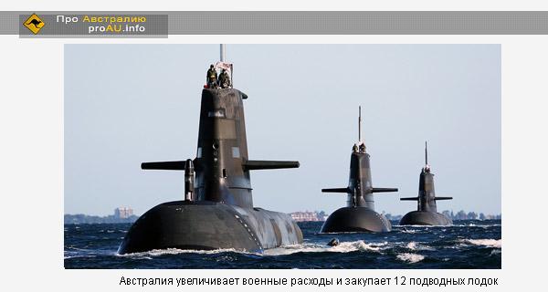 Австралия увеличивает военные расходы и закупает подводные лодки