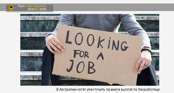 В Австралии хотят ужесточить правила выплат по безработице