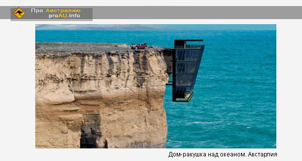 Дом-ракушка над океаном. Австралия