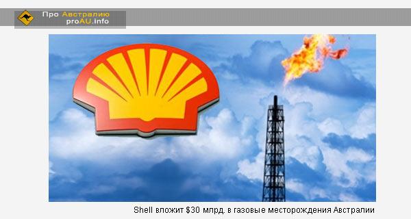Shell вложит $30 млрд. в газовые месторождения Австралии