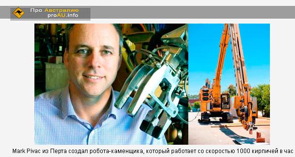 В Австралии изобрели первого в мире робота-каменщика, который строит дома