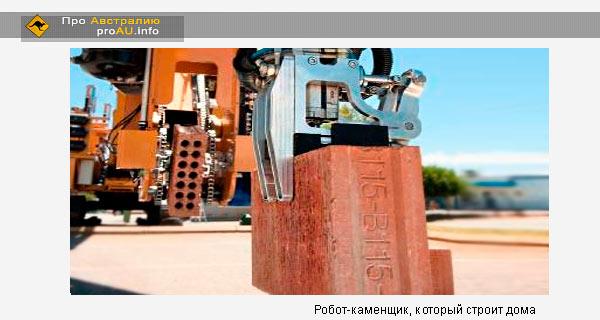 Робот-каменщик, который строит дома