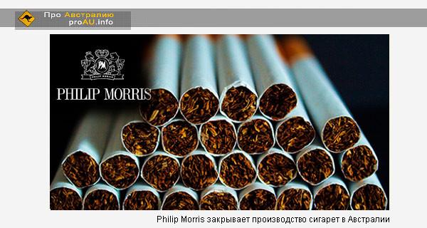 Philip Morris закрывает производство сигарет в Австралии