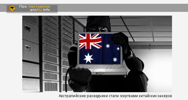 Австралийские разведчики стали жертвами китайских хакеров