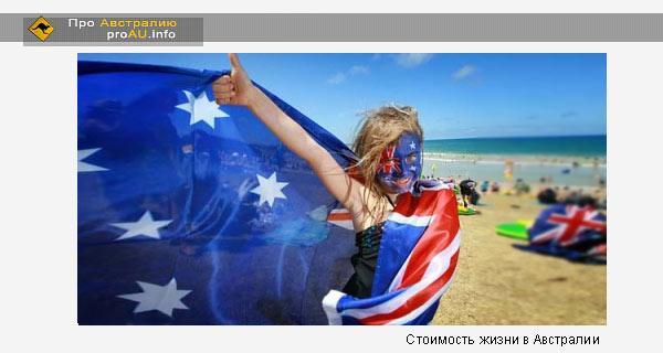 Стоимость жизни в Австралии