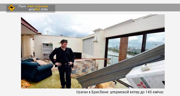 Ураган в Брисбене: штормовой ветер до 140 км/час