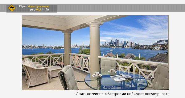 Элитное жилье в Австралии набирает популярность