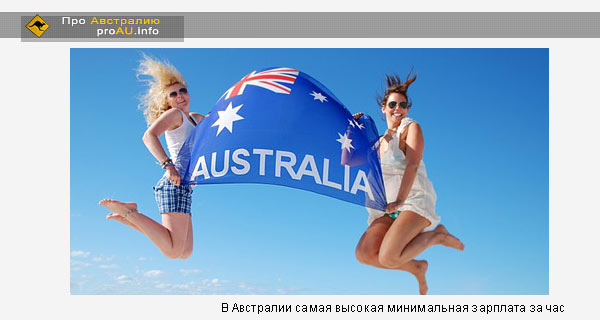 В Австралии самая высокая минимальная зарплата за час.