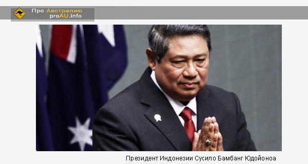 Индонезия возобновляет дипломатические отношения с Австралией