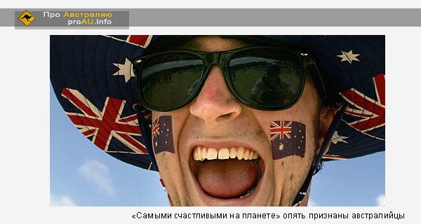 «Самыми счастливыми на планете» опять признаны австралийцы