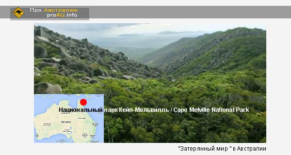 «Затерянный мир» в Австралии, Cape Melville National Park