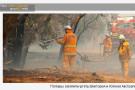 Пожары охватили штаты Виктория и Южная Австралия. Видео , фото.
