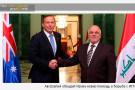Австралия обещает Ираку новую помощь в борьбе с ИГИЛ