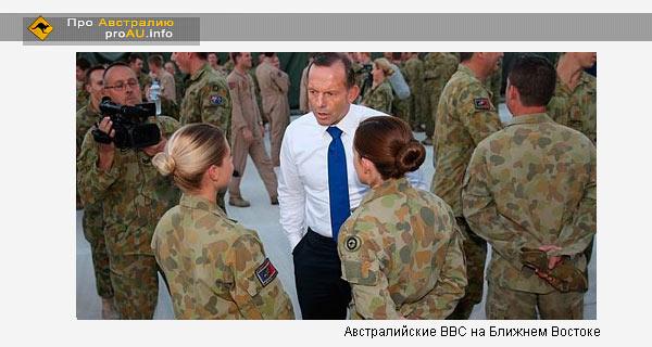 Австралийские ВВС на Ближнем Востоке