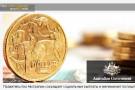 Правительство Австралии сокращает социальные выплаты и увеличивает госпошлины