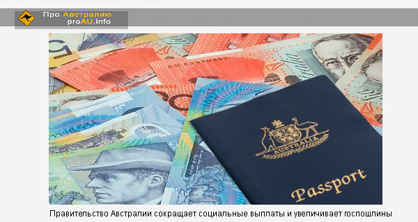 Правительство Австралии сокращает социальные выплаты и увеличивает госпошлины.