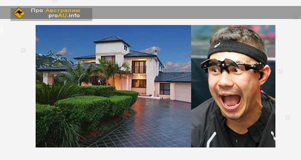 Костя Дзю продает свой дом в Австралии за $1,7 млн