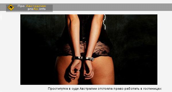 проститутки в сиднее