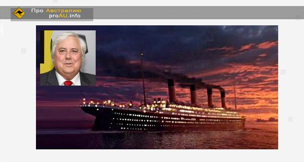Австралийский миллиардер Клайв Палмер построит Титаник 2