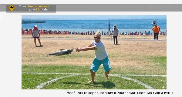 Необычные соревнования в Австралии: метание тушки тунца (фото и видео)