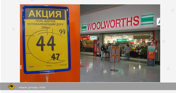 Cекрет успеха Woolworths